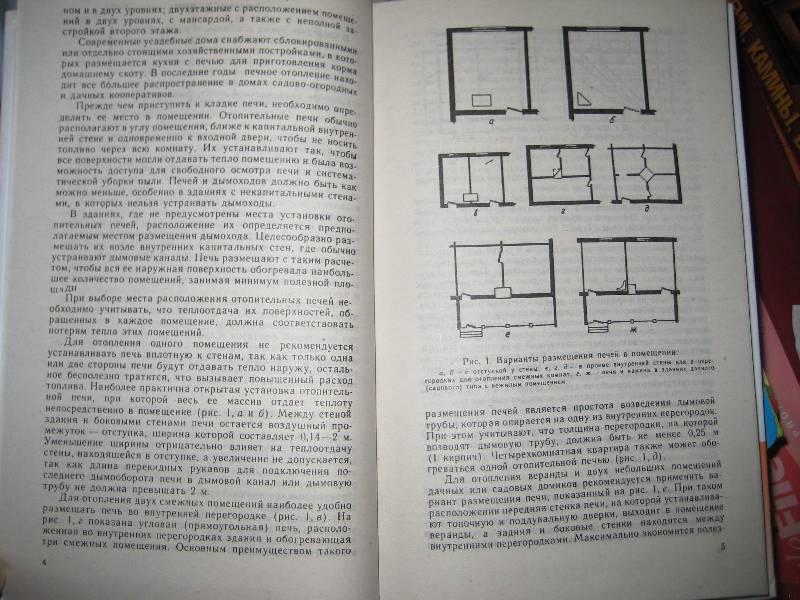 Иллюстрация 1 из 5 для Строим печь, камин, баню - Вячеслав Литавар   Лабиринт - книги. Источник: ТОЧКА