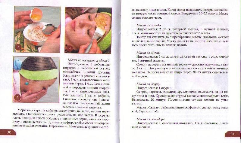 Иллюстрация 1 из 14 для Маски вечной молодости | Лабиринт - книги. Источник: In@