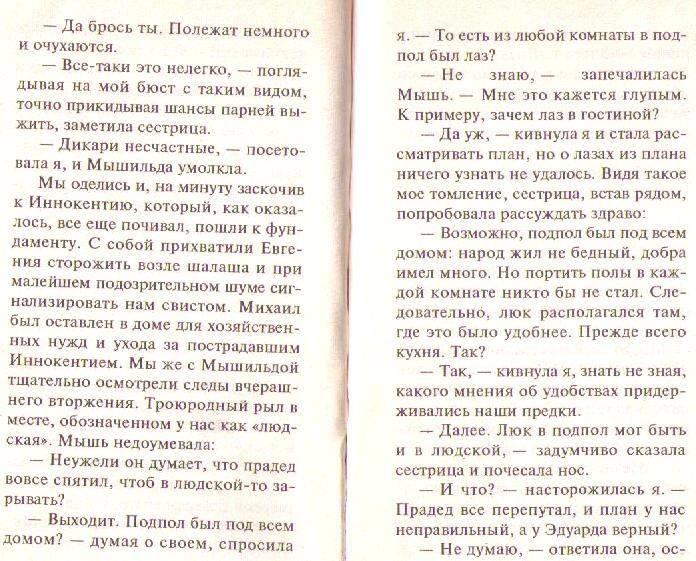 Иллюстрация 1 из 3 для Сестрички не промах: Повесть - Татьяна Полякова   Лабиринт - книги. Источник: In@