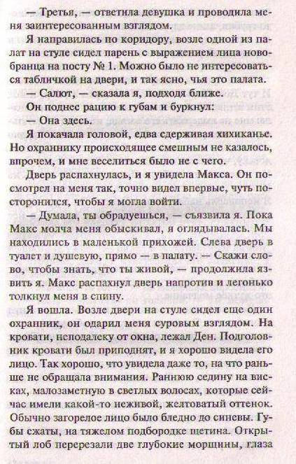 Иллюстрация 1 из 2 для Все точки над i (мяг) - Татьяна Полякова | Лабиринт - книги. Источник: In@
