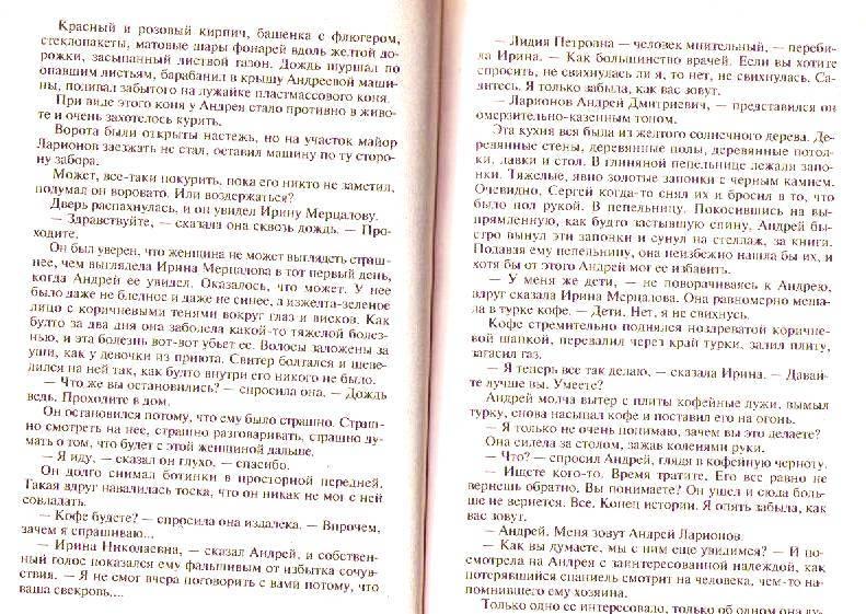 Иллюстрация 1 из 3 для Миф об идеальном мужчине: Роман - Татьяна Устинова | Лабиринт - книги. Источник: In@