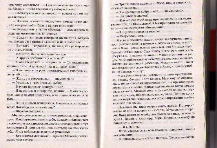 Иллюстрация 1 из 3 для Сжигая за собой мосты - Татьяна Полякова | Лабиринт - книги. Источник: In@