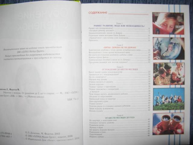 Иллюстрация 1 из 7 для Обучение с пеленок. От рождения до 3 лет и старше - Данилова, Федотов | Лабиринт - книги. Источник: varta