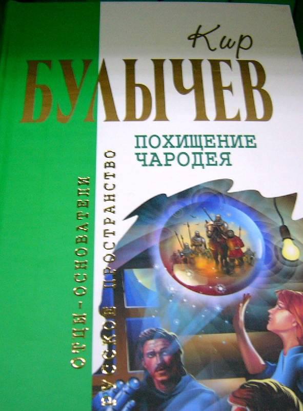 Иллюстрация 1 из 14 для Похищение чародея - Кир Булычев | Лабиринт - книги. Источник: Nika