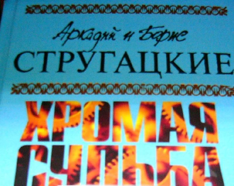 Иллюстрация 1 из 4 для Хромая судьба - Стругацкий, Стругацкий | Лабиринт - книги. Источник: Nika