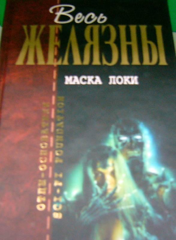 Иллюстрация 1 из 9 для Маска Локи: Фантастические романы - Роджер Желязны | Лабиринт - книги. Источник: Nika