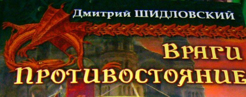 Иллюстрация 1 из 3 для Враги. Противостояние - Дмитрий Шидловский | Лабиринт - книги. Источник: Nika