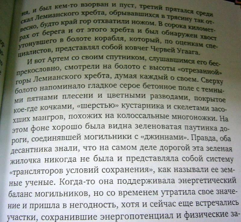 Иллюстрация 1 из 5 для Война с джиннами - Василий Головачев   Лабиринт - книги. Источник: Nika