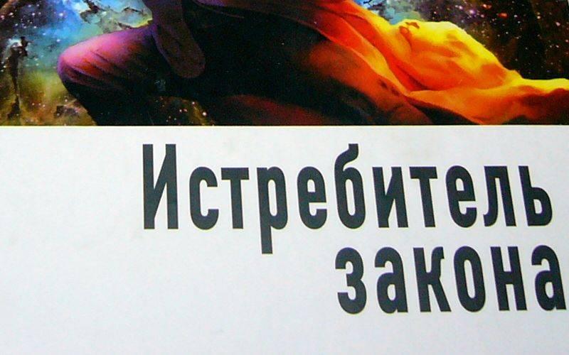 Иллюстрация 1 из 5 для Истребитель закона (тв) - Василий Головачев | Лабиринт - книги. Источник: Nika