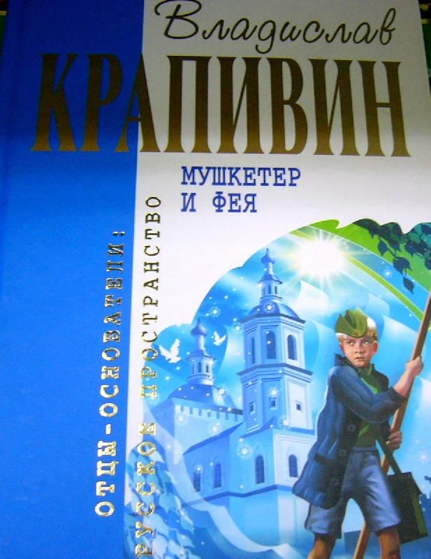 Иллюстрация 1 из 5 для Мушкетер и фея: Повести - Владислав Крапивин | Лабиринт - книги. Источник: Nika