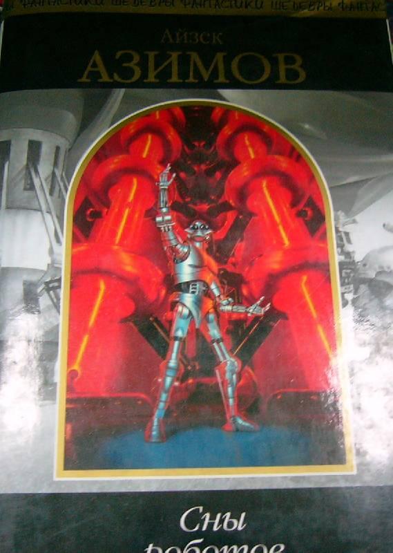 Иллюстрация 1 из 5 для Сны роботов: Фантастические произведения - Айзек Азимов | Лабиринт - книги. Источник: Nika