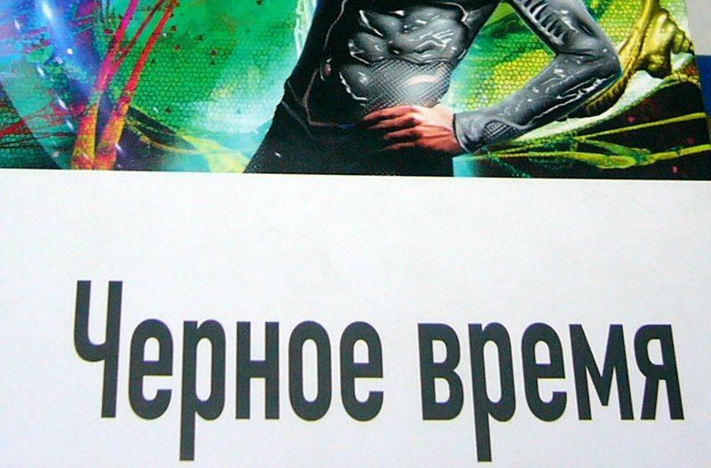 Иллюстрация 1 из 5 для Черное время - Василий Головачев | Лабиринт - книги. Источник: Nika
