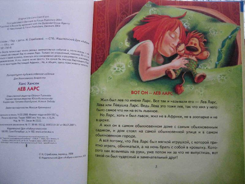 Иллюстрация 1 из 38 для Лев Ларс - Ханс Хансен | Лабиринт - книги. Источник: Трухина Ирина