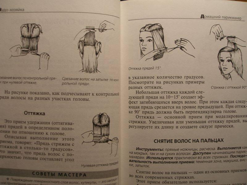 Иллюстрация 1 из 10 для Домашний парикмахер - Марина, Голубева, Николаева   Лабиринт - книги. Источник: Tigreva