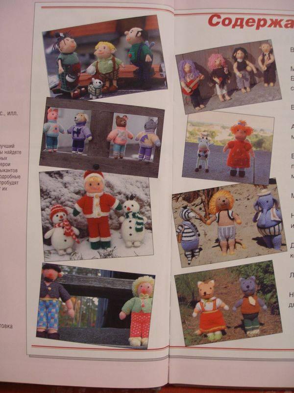 Иллюстрация 1 из 32 для Любимые вязаные игрушки - Александра Ефимова | Лабиринт - книги. Источник: Tigreva