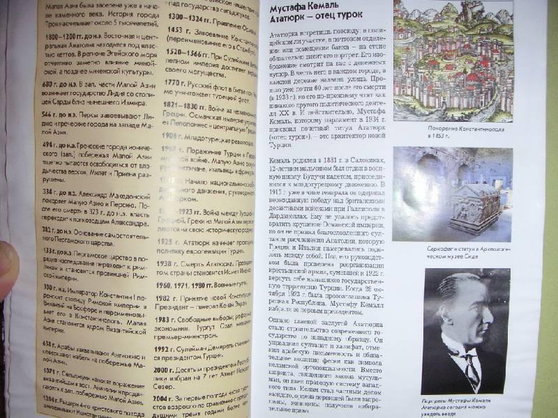 Иллюстрация 1 из 5 для Турция (с мини-разговорником) - Рейнхард Бокхорни | Лабиринт - книги. Источник: kisska