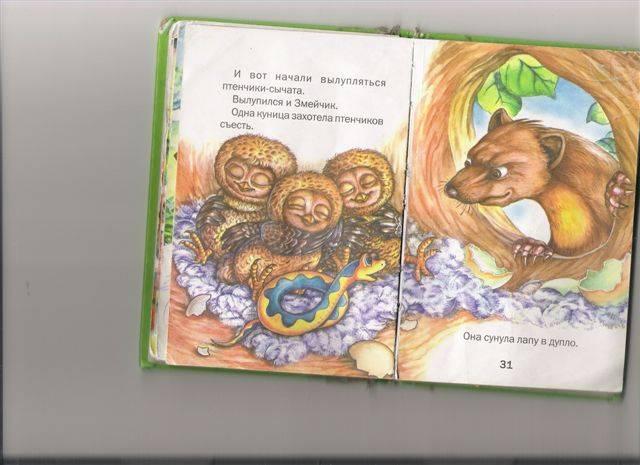 Иллюстрация 1 из 4 для В гостях у Чебурашки - Эдуард Успенский | Лабиринт - книги. Источник: Libra