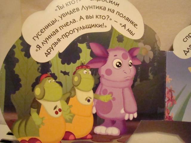 Иллюстрация 1 из 8 для Как стать другом (на магните) | Лабиринт - книги. Источник: Алёнушка-Аленка