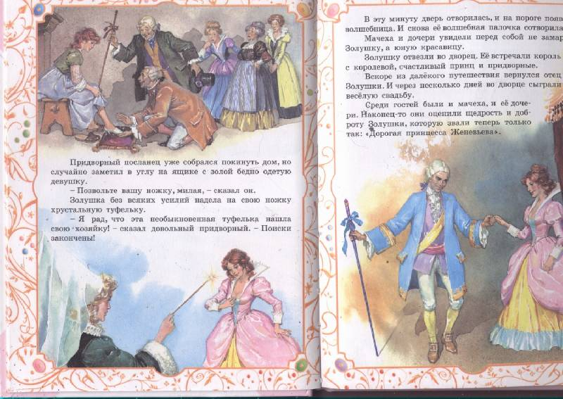 Иллюстрация 1 из 25 для Сказки для маленьких принцесс | Лабиринт - книги. Источник: Сова