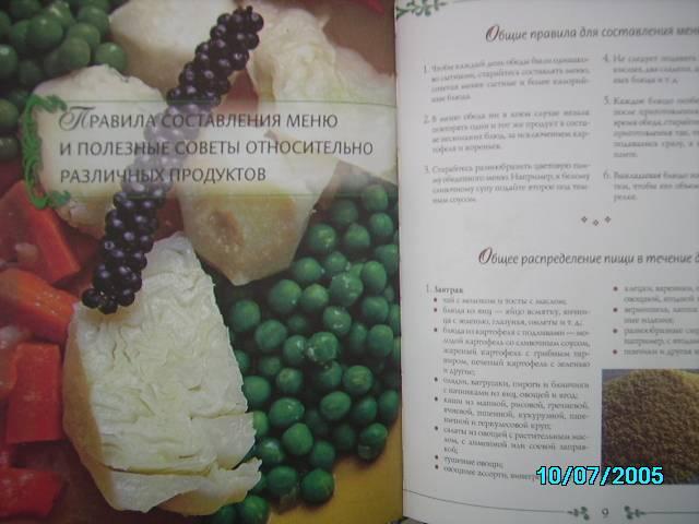 Иллюстрация 1 из 22 для Кулинарная книга для вегетарианцев - Елена Молоховец | Лабиринт - книги. Источник: Звездочка