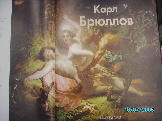 Иллюстрация 1 из 15 для Брюллов - Ольга Алленова | Лабиринт - книги. Источник: Звездочка