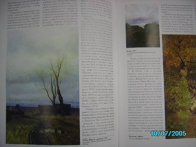 Иллюстрация 1 из 27 для Левитан - Владимир Петров | Лабиринт - книги. Источник: Звездочка