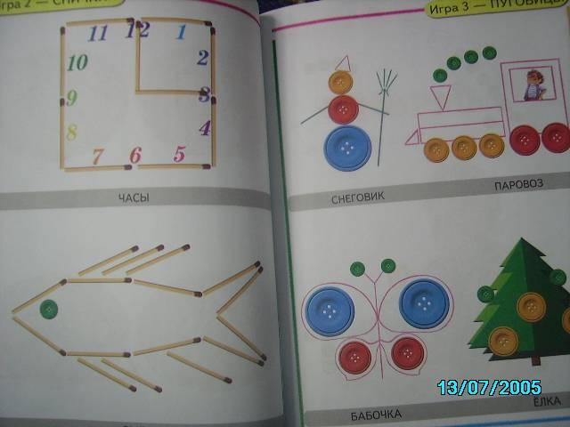 Иллюстрация 1 из 8 для Обучение с пеленок: Популярная методика игровых уроков. - Олеся Жукова | Лабиринт - книги. Источник: Звездочка