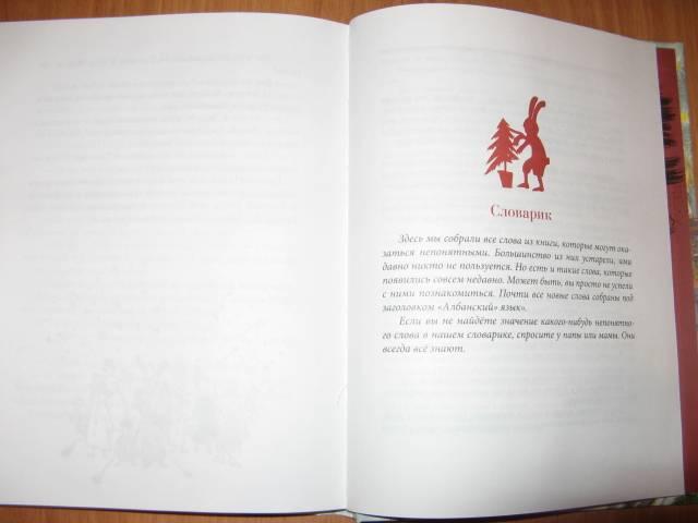 Иллюстрация 25 из 38 для Правдивая история Деда Мороза - Жвалевский, Пастернак | Лабиринт - книги. Источник: varta