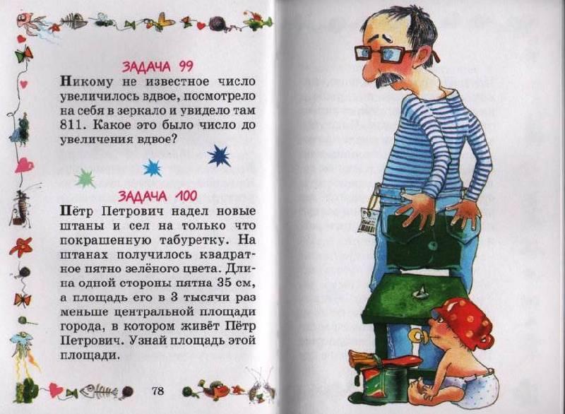 Григорий остер задачник по
