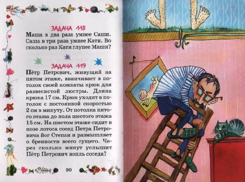 задачник остер с картинками читать григорий