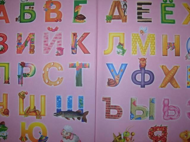 Иллюстрация 1 из 57 для Раннее обучение чтению. Букварь - Ткаченко, Тумановская | Лабиринт - книги. Источник: Kolmar