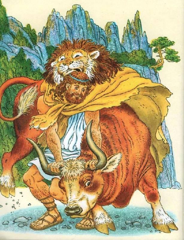 Иллюстрация 1 из 27 для Двенадцать подвигов Геракла | Лабиринт - книги. Источник: Zhanna
