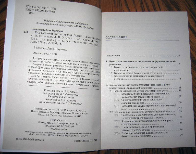 Иллюстрация 1 из 3 для Как составить бухгалтерский баланс: Практическое пособие - Виткалова, Миллер   Лабиринт - книги. Источник: Tati08