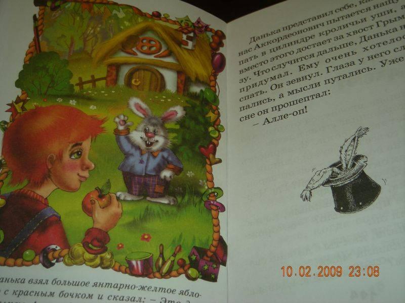 Иллюстрация 1 из 9 для Вот так цирк! (Алле-оп! или тайна Черного Ящика): повесть-сказка - Тамара Крюкова | Лабиринт - книги. Источник: MarinVitta