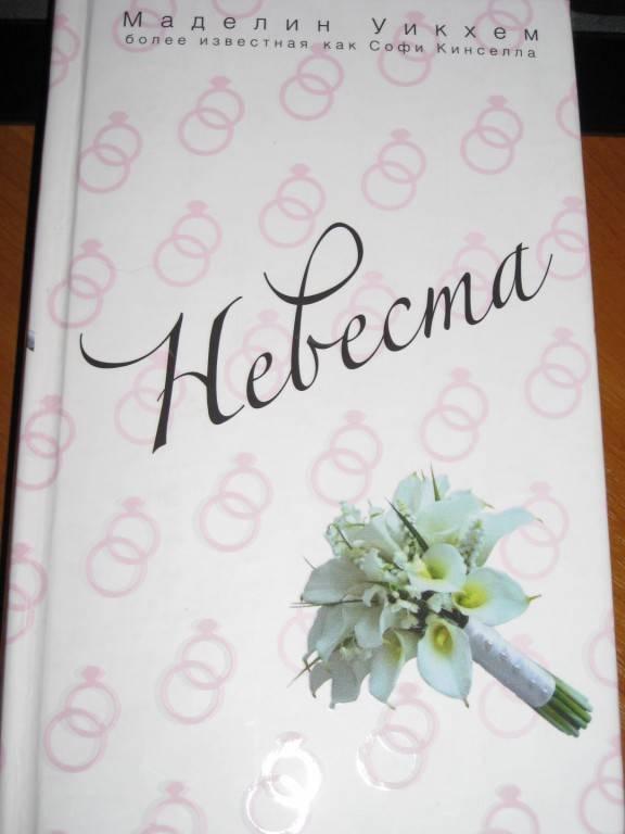 Иллюстрация 1 из 4 для Невеста - Маделин Уикхем | Лабиринт - книги. Источник: Осипова Виктория