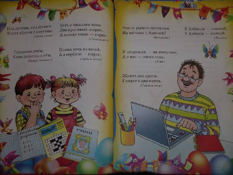 Иллюстрация 1 из 18 для Большая книга загадок для самых умных малышей - Валентина Дмитриева | Лабиринт - книги. Источник: Мариста
