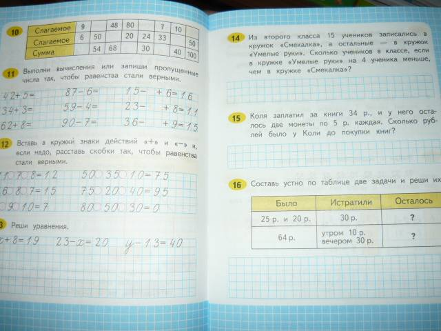 Иллюстрация 1 из 21 для Тетрадь по математике для 2 класса начальной школы. Часть 1. Часть 2 - Моро, Волкова | Лабиринт - книги. Источник: Ромашка:-)