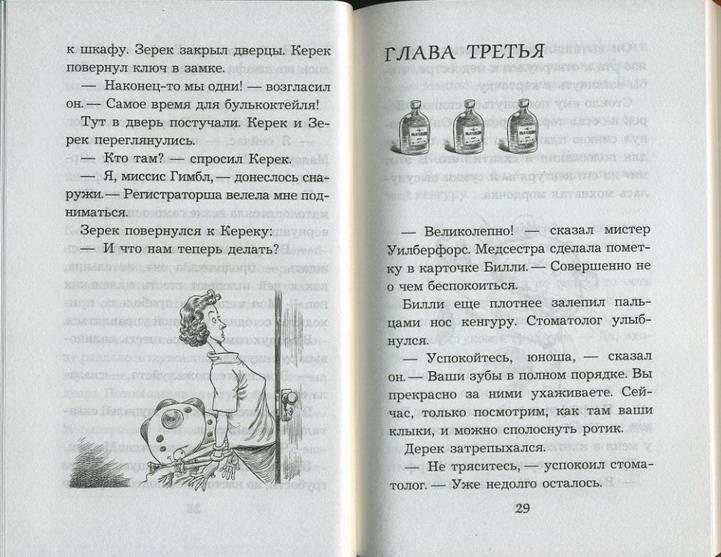 Иллюстрация 1 из 17 для Пришельцы развлекаются - Стюарт, Ридделл | Лабиринт - книги. Источник: Machaon
