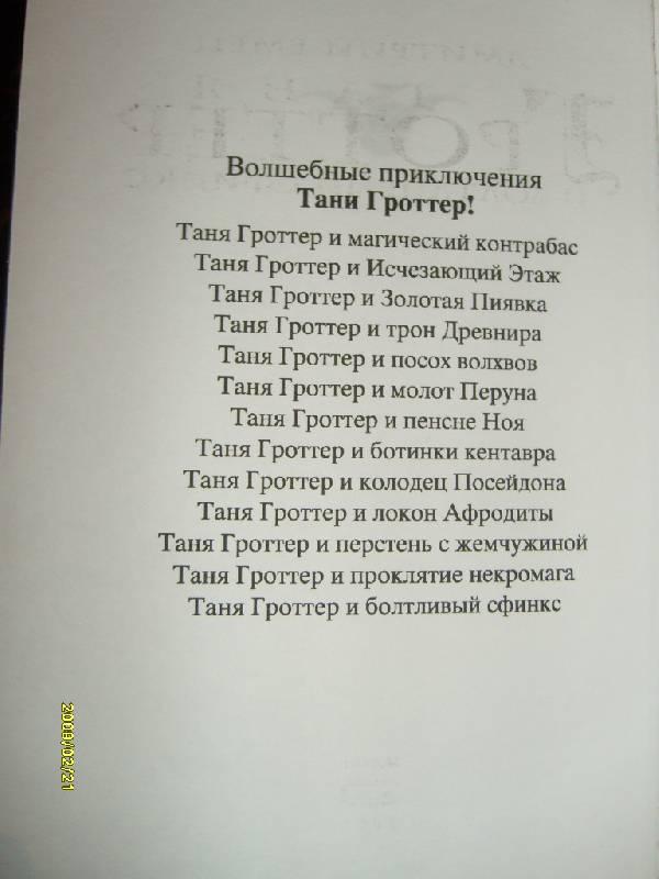 Иллюстрация 1 из 17 для Таня Гроттер и болтливый сфинкс - Дмитрий Емец | Лабиринт - книги. Источник: Умарова  Снежана