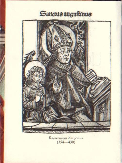 Иллюстрация 1 из 6 для Исповедь - Августин Блаженный | Лабиринт - книги. Источник: mook