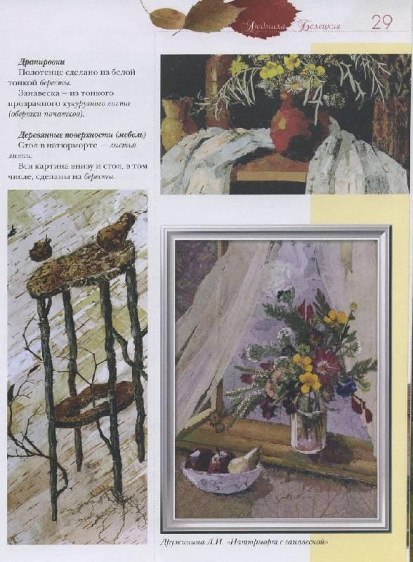 Иллюстрация 1 из 3 для Креативные картины из природных материалов - Людмила Белецкая   Лабиринт - книги. Источник: ТТ