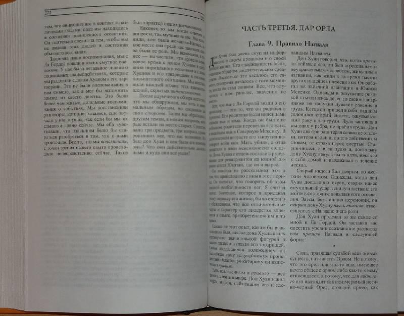 Иллюстрация 1 из 14 для Том  2. Второе кольцо силы. Дар орла. Огонь изнутри. Сила безмолвия - Карлос Кастанеда | Лабиринт - книги. Источник: Magnes