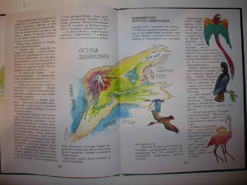 Иллюстрация 3 из 8 для Таинственный остров - Жюль Верн | Лабиринт - книги. Источник: Tiger.