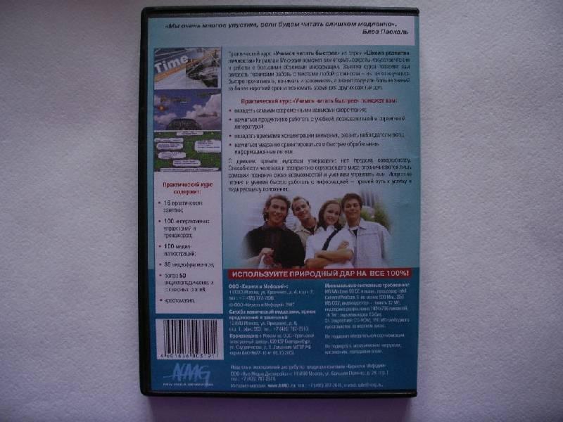 Иллюстрация 1 из 2 для Учимся читать быстрее. Школа развития личности Кирилла и Мефодия (CD) (DVD-Box)   Лабиринт - видео. Источник: Tiger.