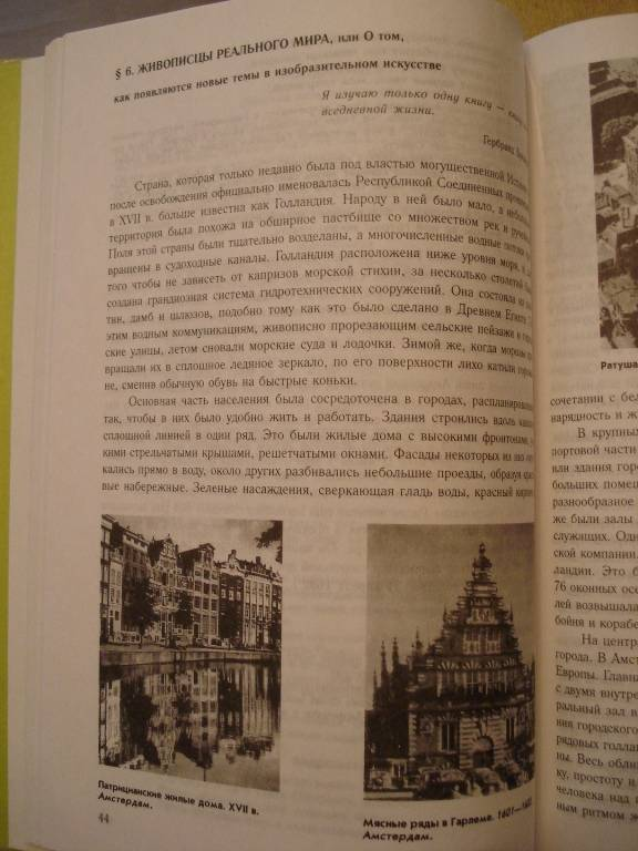Учебник по художественной культуре 9 класс