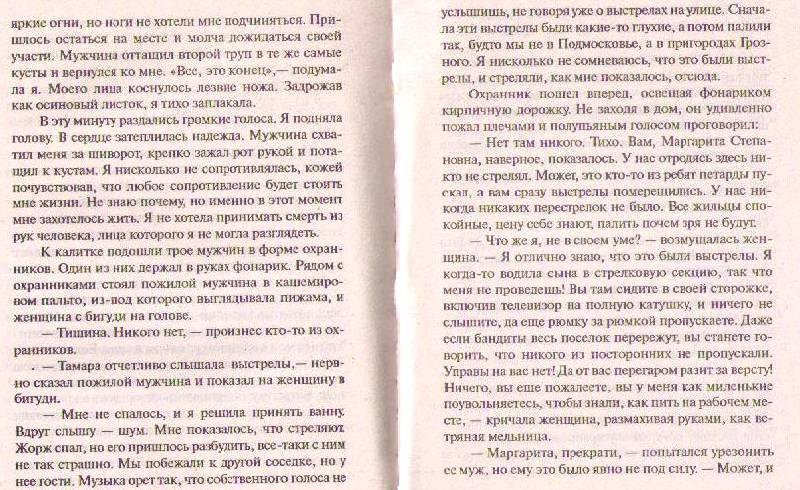 Иллюстрация 1 из 2 для Мне к лицу даже смерть - Юлия Шилова | Лабиринт - книги. Источник: In@