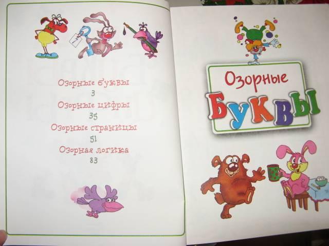 Иллюстрация 1 из 9 для Играем в буквы и цифры | Лабиринт - книги. Источник: varta