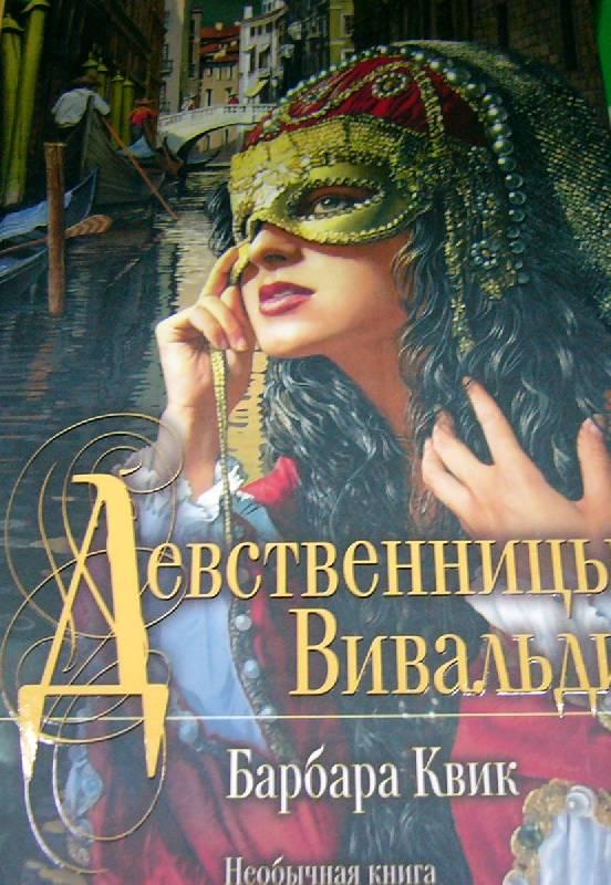 Иллюстрация 1 из 11 для Девственницы Вивальди - Барбара Квик | Лабиринт - книги. Источник: Nika