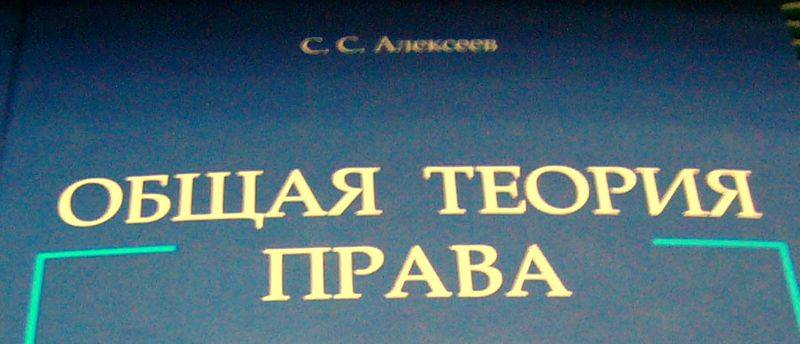 Иллюстрация 1 из 4 для Общая теория права - Сергей Алексеев   Лабиринт - книги. Источник: Nika