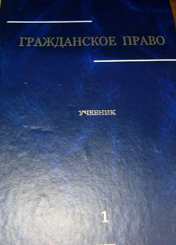 Иллюстрация 1 из 4 для Гражданское право: Учебник в 3 томах. Том 1 - А. Сергеев   Лабиринт - книги. Источник: Nika